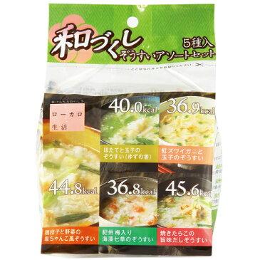 ローカロ生活 ローカロぞうすい 5種 和風 和ぞうすい(5食分)【食品】【ダイエット】