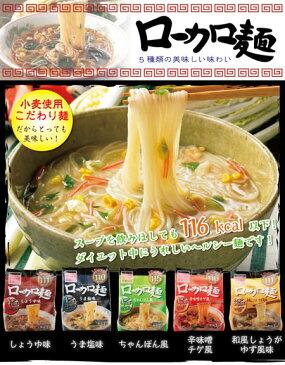大人気!ローカロ生活 ローカロ麺(5食分)【食品】【ダイエット】5種のお試しセット