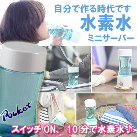@【今だけ 花王アタック洗剤1kg プレゼント中】つくる水素水 誕生!フラックス水素水ボトル Pocket「ポケット」FLPK12 水素水生成器 サーバー:FDC