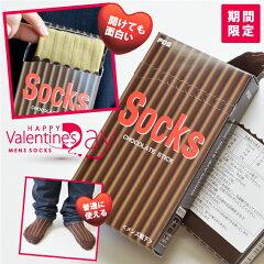 【メール便対応不可】【期間、数量限定】メンズ チョコレート靴下(4129)/バレンタイン/売れ…
