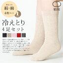 冷えとりにいい重ね履きソックスは絹と綿とを4枚重ねて履いて手軽に冷え対策が可能です。冷えと...