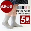 5足セット!【送料無料】シルク表糸100% 五本指 ソックス /絹 靴下 メンズ 大きいサイズ…