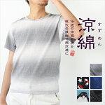 涼綿(すずめん)紳士Tシャツ伸縮する綿クレープ素材のメンズTシャツ(3631)【送料無料】