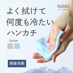接触冷感 NUNO ALASKA 2重ハンカチ 冷感タオル ハンドタオル おしゃれ 涼しい 熱中症対策 夏用