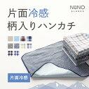 接触冷感 NUNO ALASKA ハンカチ 冷感タオル ハンドタオル おしゃれ 涼しい 熱中症対策 夏用