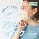 接触冷感 NUNO マスク 冷感 洗える 洗濯 繰り返し 使える クール 冷たい ひんやり 日本製