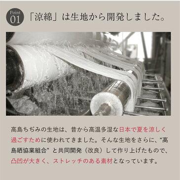 特価商品 通販限定 涼綿 トランクス メンズ 男性用 和柄 動物柄 下着 インナー パンツ 綿 日本製 ギフト プレゼント 高島ちぢみ