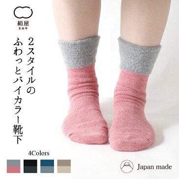 2重編み靴下 内側シルク 綿混 厚手 レディース 女性用 温活 冷え取り 靴下 くつした シルク ウール コットン 絹屋 日本製
