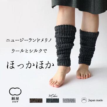 【絹屋】 内側シルク 外側ウール ふんわり レッグウォーマー(4812)絹 シルク ウール レディース 女性 日本製 温かい ロング丈