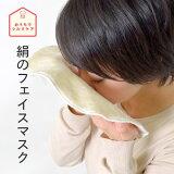 【絹の屋】絹のフェイスマスク (4194)絹屋 マスク フェイスマスク 美容 コスメ 天然素材 絹 シルク 綿 コットン 日本製 ユニセックス 女性 男性 レディース メンズ