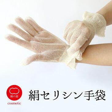 【絹屋】絹セリシン手袋 (4926) レディース 女性 手袋 保湿 ハンドクリーム クリーム 天然 セリシン 絹 シルク きぬや 日本製