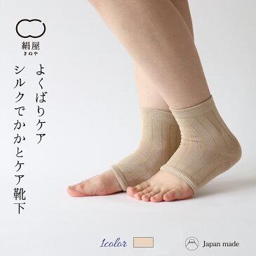 靴下 シルクでかかとケア 夏用 冷え取り くつした ソックス 絹 シルク 保湿 角質ケア 絹屋 日本製