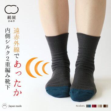 2重編み靴下 ウール混 レディース 女性用 温活 冷え取り 靴下 くつした ソックス 遠赤外線 絹屋 日本製