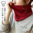ネックウォーマー レディース 女性用 ユニセックス シルク 2重編み ふかふか 綿 スヌード マフラー 温活 日本製 絹屋 1