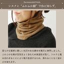 ネックウォーマー レディース 女性用 ユニセックス シルク 2重編み ふかふか 綿 スヌード マフラー 温活 日本製 絹屋 3