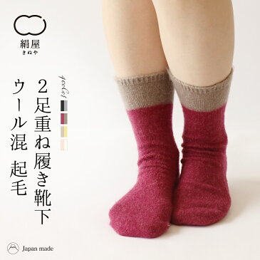 靴下 重ね履き 2足セット ウール混 起毛 レディース 女性用 冷え取り 温活 くつした ソックス 絹屋 日本製