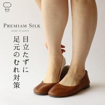 シルク カバーソックス レディース 女性用 夏用 浅履き すべり止め フットカバー よくばりケア 冷え取り 靴下 くつした ソックス 絹 綿 絹屋 日本製