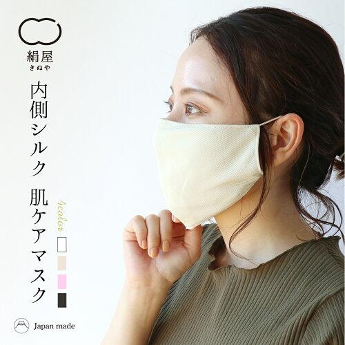 内側シルク 肌ケアマスク マスク 絹 シルク 絹屋 日本製 ギフト プレゼント 母の日