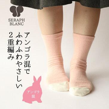 【SERAPH BLANC】 アンゴラ混でふわふわやさしい 2重編み靴下 (5076) シルク アンゴラ 冷えとり靴下 冷え取り レディース 女性 日本製 温かい あったか