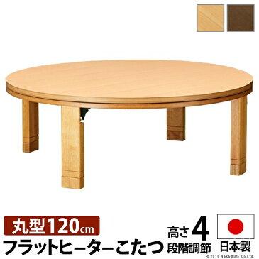 こたつ フラットヒーターこたつテーブル 円形 径120cm 高さ 4段階 調節つき 天然木 丸型 折れ脚 折りたたみ フラットロンド フラットヒーター おしゃれ 【mb】