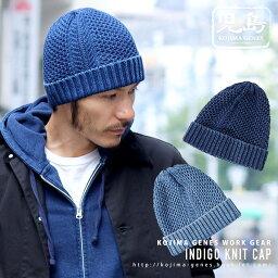 児島ジーンズ 公式通販 インディゴニットキャップ 帽子 キャップ コットンキャップ kojima genes 【 RNB9035 】