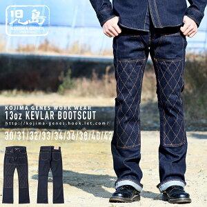 児島ジーンズ 公式通販 13oz ケブラー ブーツカットデニム メンズ ブーツカット バイク パンツ インディゴ RNB-1217B