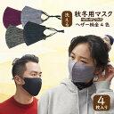 洗える 秋冬用マスク ファッションマスク ヘザー柄 息がしや