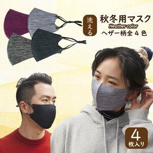 洗える おしゃれなマスク 秋冬用マスク 不織布マスク フィルター付き ヘザー柄 2枚重ね用にも 息がしやすい 蒸れない 耳紐調整 4枚入り 個別包装 送料無料 ネコポス発送 2set以上でプレゼント付き