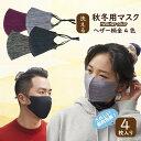 洗える 秋冬用マスク ファッションマスク ヘザー柄 息がしやすい 蒸れない 耳紐アジャスター付き 4枚入り 個別包装 送料無料 ネコポス発送 2set以上でプレゼント付き