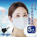 夏 秋用マスク 冷感マスク 接触冷感 洗って使える おしゃれなマスク 5枚入り 個別包装マスクジップケース入り 大人用 子供用 男女兼用 送料無料 ネコポス発送 2set以上でプレゼント付き