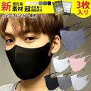 即納 マスク 洗える 新素材スピースレイヤー使用 柔らかさUP↑ 立体マスク 洗
