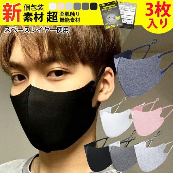 マスク洗える新素材スピースレイヤー使用柔らかさUP↑立体マスク洗えるマスク3枚入り飛沫対策大人用予防男女兼用マスク洗濯可 利用