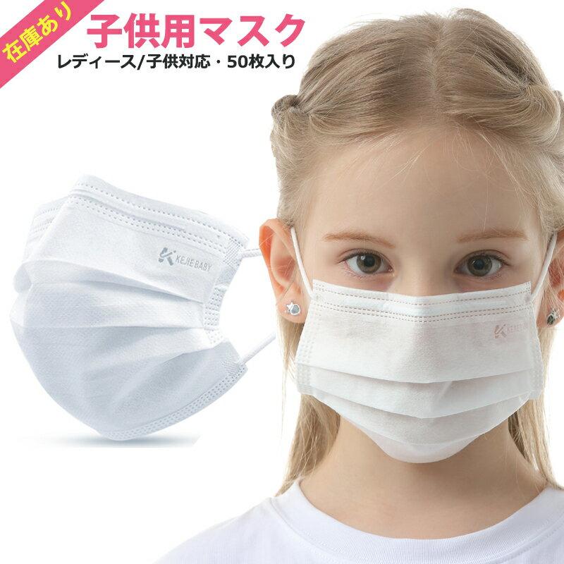 マスク 小さめ 子供用 マスク 白 女性用 マスク 50枚入りマスク 50枚セット マスク 在庫あり マスク 使い捨て マスク 小さめ 箱入り レディース 子供用 不織布マスク 子供用 使い捨てマスク ホワイト 花粉対策
