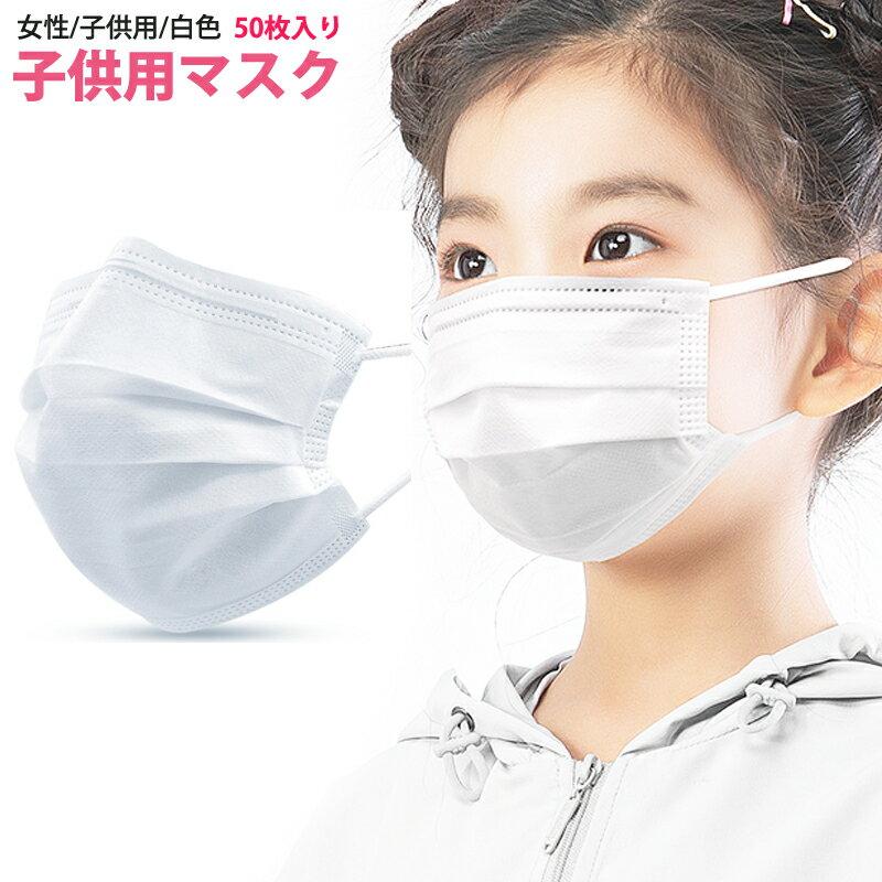 マスク 小さめ 子供用 使い捨てマスク マスク 50枚入り 女性用 50枚セット マスク 在庫あり マスク 使い捨て マスク 50枚 マスク 小さめ 箱入り レディース 子供用 不織布マスク ホワイト 花粉対策