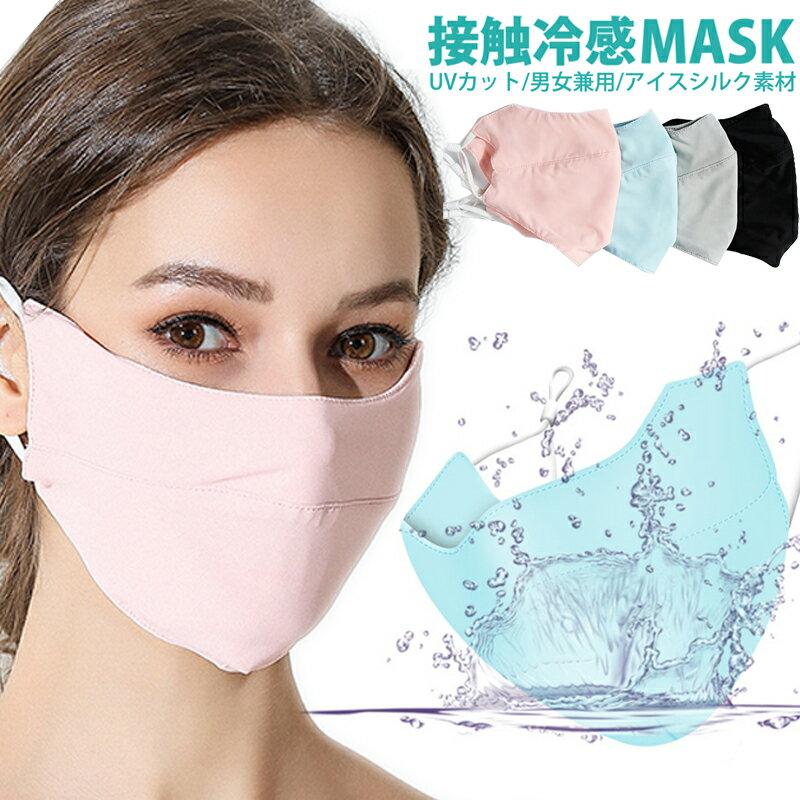 高品質冷感マスク 『日本在庫』 マスク 冷感 マスク 夏用 UVカット 3枚セット 洗えるマスク 3D 立体マスク 接触冷感 伸縮性抜群 花粉 風邪 防塵 花粉症 飛沫 ウィルス 対策 涼しい 夏用マスク 冷たい 超快適生地 蒸れない