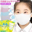 \即納/ 夏人気の冷感マスク!接触冷感 洗えるマスク マスク 冷感 マスク 小さめ 3枚セット 子ども用 女性用 子供用 小学生 学校 通学 繰り返し 洗える 接触冷感 マスク ひんやりマスク 猛暑対策 熱中症対策