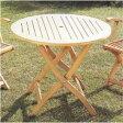 ガーデンテーブル:フォールディング ラウンドテーブル PFI-2655[F-179]【fsp2124-6f】【あす楽対応不可】【全品送料無料】