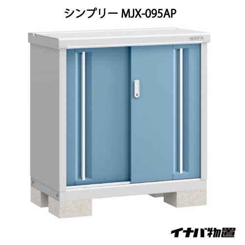 関東 販売 物置・屋外おしゃれ物置き大型小屋小型:イナバ物置シンプリーMJX-095AP:長もの収納タイプ GN-571  s