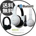 イギリスから上陸したBOOMPODS ワイヤレスヘッドホン ヘッドフォン Bluetooth対応ブルートゥース iPhone アンドロイド おしゃれ headpods かっこいい 有線 無線 高音質 プレゼント 内蔵マイク 入学祝い 卒業祝い