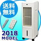 【9月末までポイント10倍!】日本製抗菌スティック付属 おすすめの人気冷風扇 冷風機 リモコン付き 子供 高齢者 ペットに優しい扇風機 スポットクーラー BIANCO 冷風扇 2018年 EJ−CA044