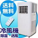 BIANCO 冷風機 スポットクーラー 冷風扇より涼しい本格...