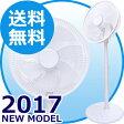 扇風機 DCモーター おすすめ おしゃれ 7枚羽根 ハイポジション 静音 OFFタイマー 省エネ 12段階風量調整 2017年新モデル 優しい風を届けます進化したBIANCO DCエレクトリックファン 2017 DC扇風機 売れ筋