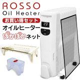 ROSSO オイルヒーター 遠赤外線ネット付 省エネ 暖房器具 ヒーター 加湿タンク タオルハンガー 6畳-10畳 500W-1200W 1年保証 EJ-CA041