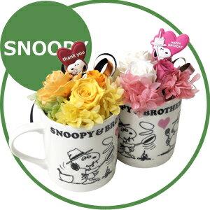 スヌーピー フラワーカップ SNOOPY FLOWER CUPギフト/プレゼント/プリザーブド…