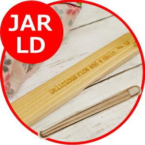 JARLD お箸 箸箱 セット お弁当 かわいい おしゃれ ギフト