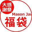 Ball Mason Jar HAPPY BAGお得なメイソンジャー福袋!!メイソンジャー3点&ストロー蓋1点が必ず入っています。