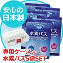 水素 入浴剤 水素水 入浴剤 スターターセット|水素スパ|かさかさ|乾燥肌|水素風呂|水素水|...