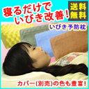 いびき 枕 軌道を確保しいびきをかくにくくするまくら予防 防止 いびき防止グッズ いびき予防グッズ いびき防止 グッズ