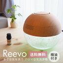 【空気清浄機】 Reevo(リーボ) アロマオイル セット 【送料無料...