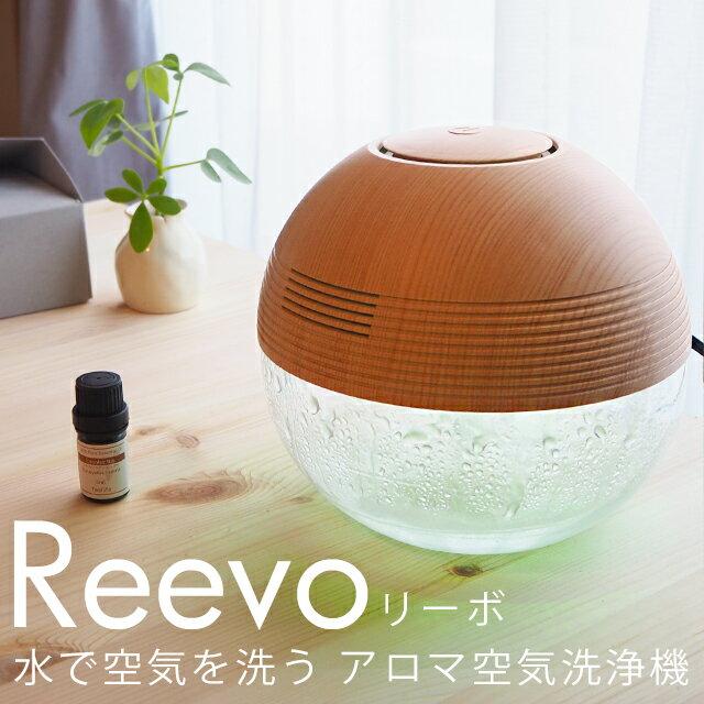 Reevo 空気清浄機 アロマディフューザー 加湿 超音波 卓上 空気洗浄機 空清 加湿空清 在宅 木目 木目調 ディフューザー ライト かわいい 静か オフィス ライト pb